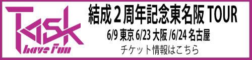 東名阪チケット販売開始