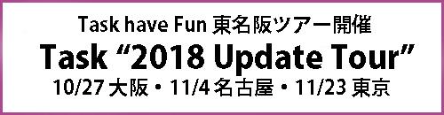 "Task""2018 Update Tour"""