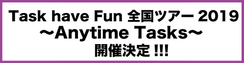 task have fun全国ツアー